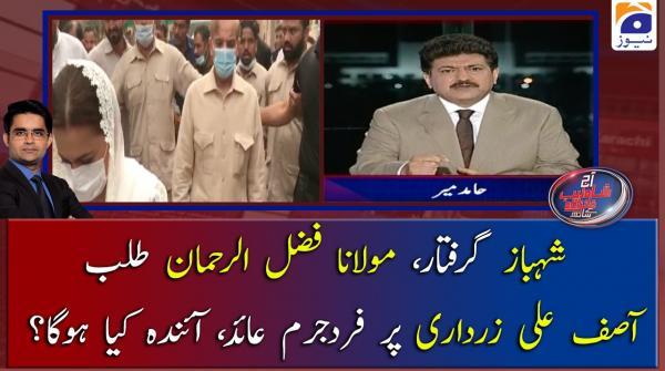 Shehbaz Giraftar, Molana Fazal-ur-Rehman Talab, Asif Zardari par fard-e-jurm Aaid, Aainda kya hoga?