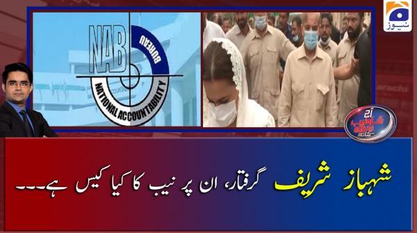 Shehbaz Sharif Giraftar, un par NAB ka kya Case hai?