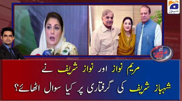 Maryam Nawaz aur Nawaz Sharif ne Shehbaz Sharif ki Giraftari par kya Sawal uthaey?