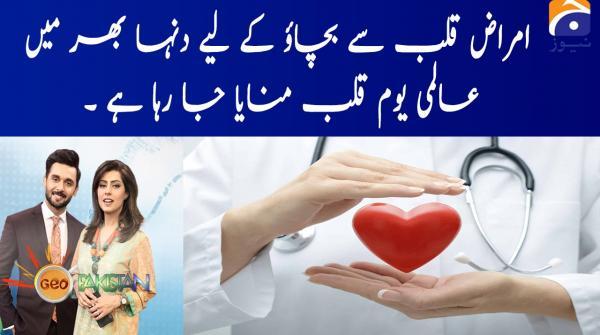 Amraz-e-Qalb se Bachao K Liye Duniya Bhar Me