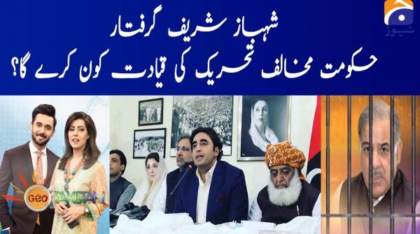 Shehbaz Sharif Giraftar, Hukumat Mukhalif Tehreek Ki Qayadat Kon Karega ?