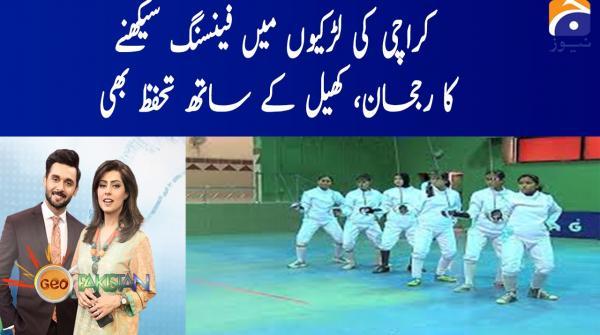 Karachi Ki Lerkiyon Me Fencing sikhnay Ka Rujhan, Khail K sath Tahafuz Bhi !