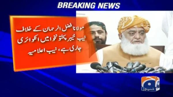 NAB says inquiry against Maulana Fazlur Rehman ongoing