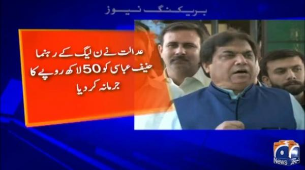 Rawalpindi court fines Hanif Abbasi Rs5 million over Shaukat Khanum Hospital compensation claim