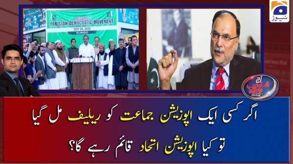 Agar Kisi Aik Opposition Party Ko Relief Mil Gaya To Kia Opposition Ittehad Qaim Rahega?