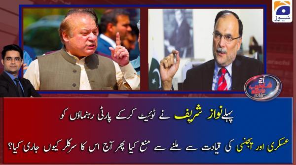 Pehle Nawaz Sharif Ka party Rehnumaon Ko Askari Qayadat Se Milne Se Mana, Aaj Circular Jari Kar Diya