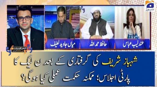 Shehbaz Sharif Ki Giraftari Ke Baad PML-N Ka Party Ijlas!