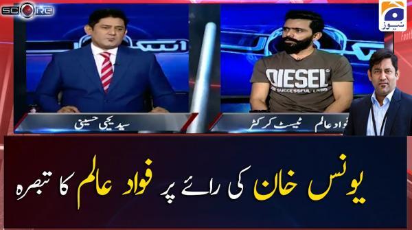 Fawad Aalam Ke Come-back Par Younis Khan Ki Rai Par Fawad Aalam Ka Apna Tabsira!