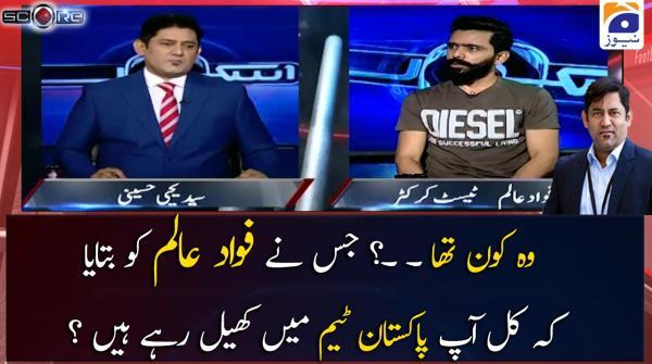 Woh Kaun Tha Jisne Fawad Aalam Ko Bataya Ke Kal Tum Pakistan Team Main Khel Rahe Ho?