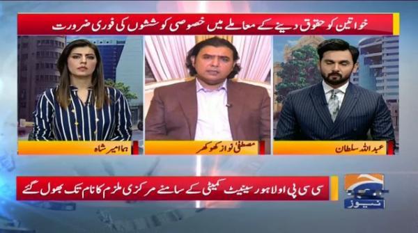 Geo Pakistan | 30th September 2020