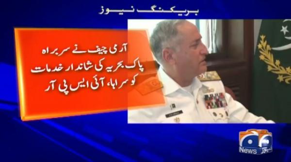 Chief of Naval Staff Admiral Zafar Mahmood Abbasi pays farwell visit to GHQ