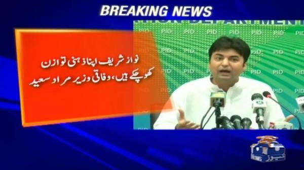 وفاقی وزیر مراد سعید نے اپنے ردعمل میں کہا  کہ ن لیگ کے پارلیمنٹیرینز نوازشریف سے کنارہ کشی اختیار کررہے ہیں