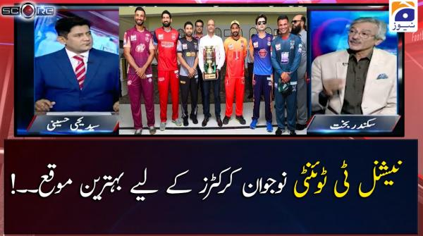 National T-20 Naujawan Cricketers ke liye behtreen mauqa...!