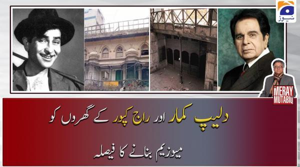 Dilip Kumar aur Raj Kapoor ke Gharon ko Museum banane ka faisla