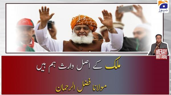 Mulk ke Asal waris ham hein   Maulana Fazal-ur-Rehman