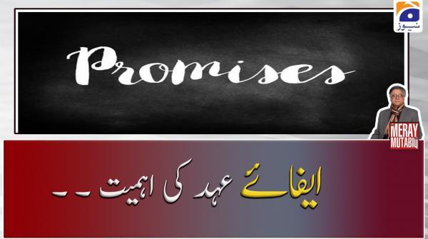 Eifa-e-Ehad ki Ahmiyat!