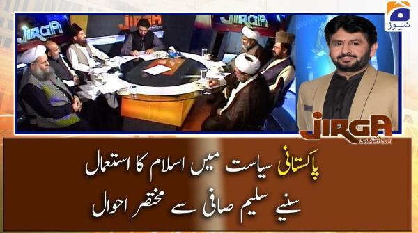 Pakistani Siyasat mein Islam ka Istimal!