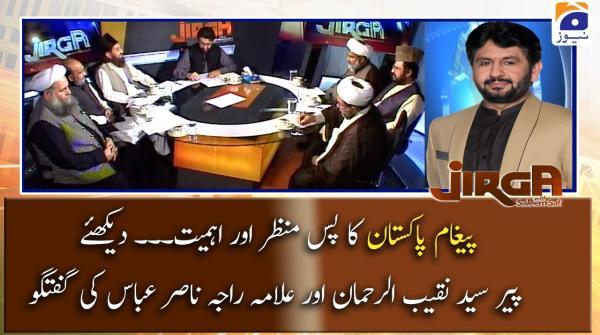 Paigham-e-Pakistan ka Pas-manzar aur Ehmiyat