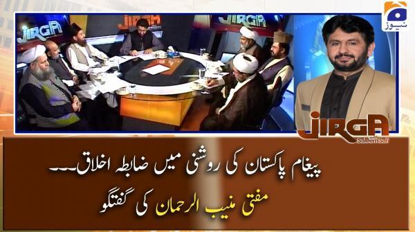 Paigham-e-Pakistan ki Roshni mein Zabta-Ikhlaq