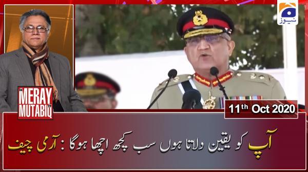 Meray Mutabiq   Aap ko Yaqeen dilata hoon Sab kuch Acha hoga, Army Chief   11th October 2020