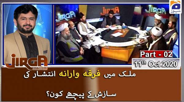 Jirga | Mulk mein Firqa-warana Intishar ki Sazish ke peechey Kon? | 11th October 2020 | Part 02
