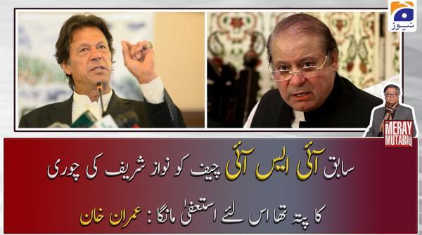 Sabiq ISI Chief ko Nawaz Sharif ki chori ka pata tha iss liye Istefa manga: PM Imran Khan