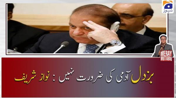 Buzdil Aadmi ki zarurat nahi: Nawaz Sharif