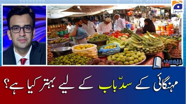 Muneeb Farooq | Mehngai ke Sadd-e-Baab ke liye Behtar Kiya Hai ?