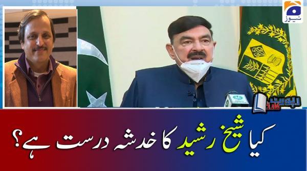 Mazahr Abbas | Kya Sheikh Rasheed ka Khadsha Durust Hai?