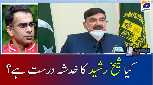 Babar Sattar | Kya Sheikh Rasheed ka Khadsha Durust Hai?