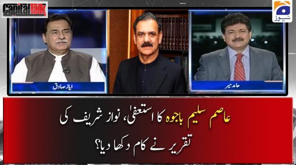 Asim Saleem Bajwa ka Istifa, Nawaz Sharif ki Taqreer ne Kaam Dikha Diya!