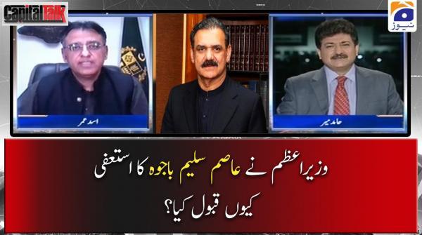 PM Iman ne Asim Saleem Bajwa ka Istifa kyun Qabool Kiya?