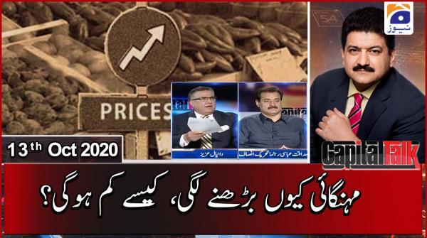 Capital Talk | Hamid Mir | 13th October 2020