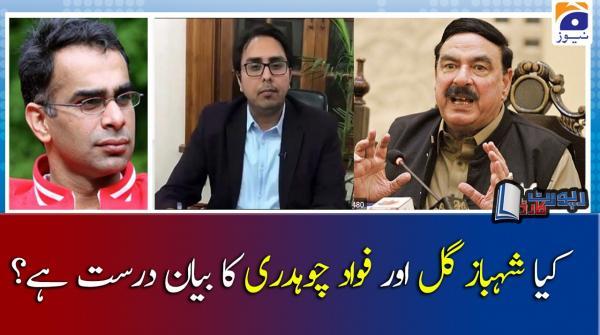 Babar Sattar | Kya Shahbaz Gill aur Fawad Chaudhry ka bayan Durust hai?