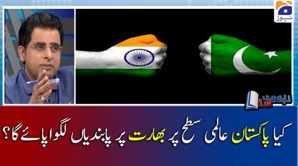 Irshad Bhatti | Kya Pakistan Aalmi Sitah par India par Pabandiyan Lagwa paey ga?