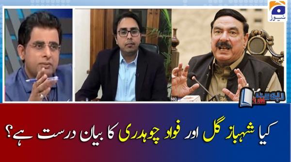 Irshad Bhatti | Kya Shahbaz Gill aur Fawad Chaudhry ka bayan Durust hai?