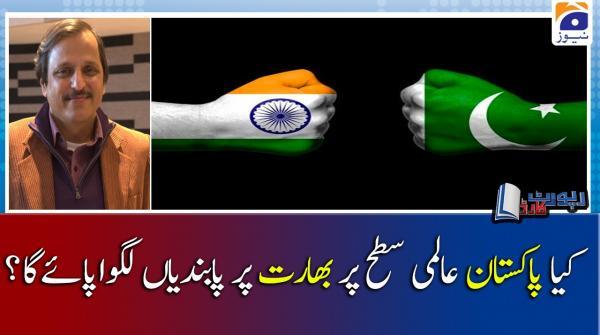 Mazhar Abbas | Kya Pakistan Aalmi Sitah par India par Pabandiyan Lagwa paey ga?