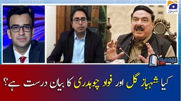Muneeb Farooq | Kya Shahbaz Gill aur Fawad Chaudhry ka bayan Durust hai?