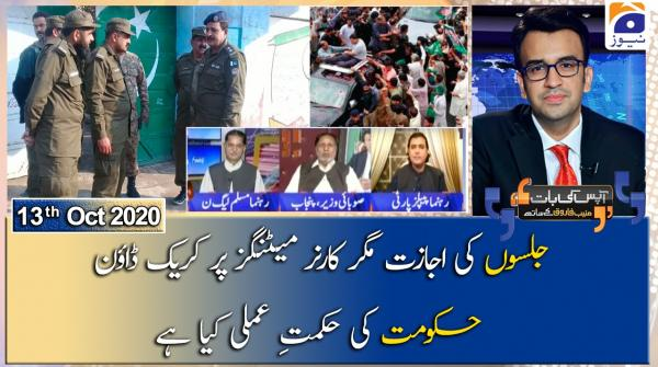 Aapas Ki Baat | Muneeb Farooq | 13th October 2020