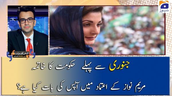 January se pehley Hukumat ka khatma Maryam Nawaz ke Aitamad mein Aapas ki Baat kya hai?