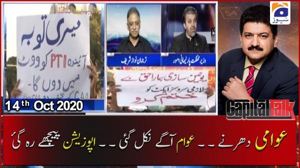 Capital Talk | Hamid Mir | 14th October 2020