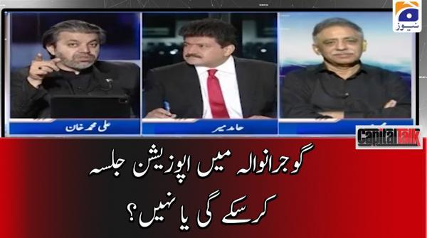 Gujranwala mai Opposition Jalsa kersakygi ya nahi?