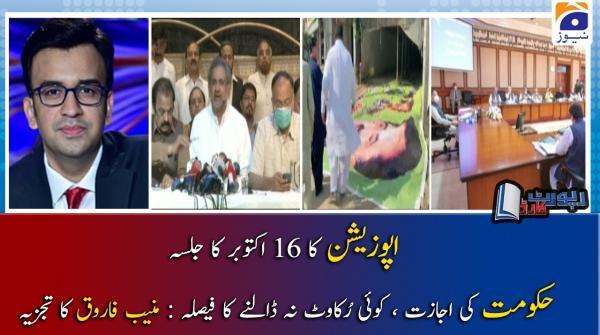 Muneeb Farooq | Opposition ka Govt par Jalsa rokney ki koshish ka ilzaam!