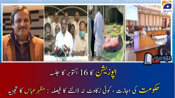 Mazhar Abbas | Opposition ka Govt par Jalsa rokney ki koshish ka ilzaam!