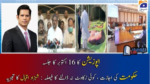 Shahzad Iqbal | Opposition ka Govt par Jalsa rokney ki koshish ka ilzaam!