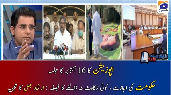 Irshad Bhatti | Opposition ka Govt par Jalsa rokney ki koshish ka ilzaam!