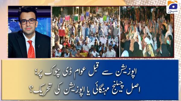 Opposition Se Qabl Awam D-Chowk Par, Asal Challenge Mehangai Ya Opposition Tehreek?