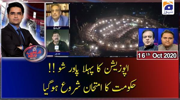 Aaj Shahzeb Khanzada Kay Sath | PDM ka Gujranwala Jalsa | 16th October 2020