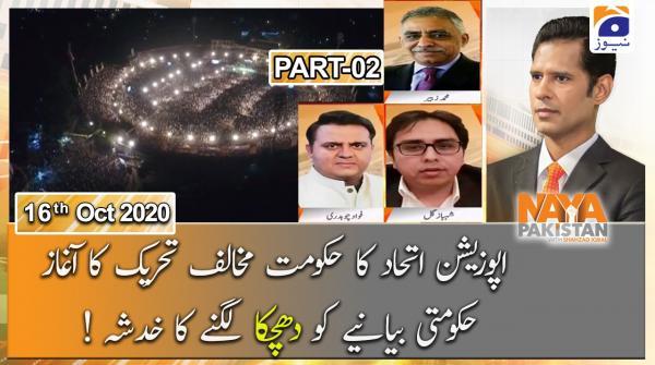 نیا پاکستان - شہزاد اقبال - 16 اکتوبر 2020ء