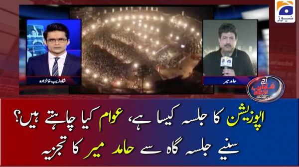 Opposition ka jalsa kaisa hai Awam kya chahtey hein? Suniye Jalsa-gah se Hamid Mir ka Tajzia